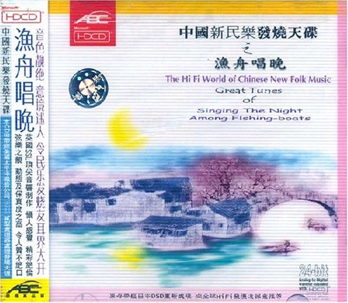 中国新民乐发烧天碟之渔舟唱晚 CD