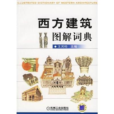 西方建筑图解词典.pdf