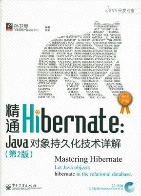 精通Hibernate:Java对象持久化技术详解.pdf