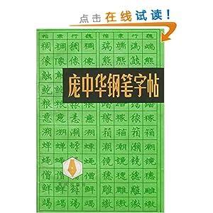 庞中华钢笔字帖 [平装]