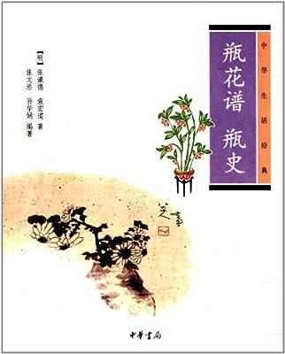 中华生活经典:瓶花谱•瓶史.pdf