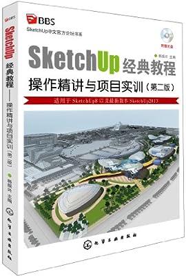 sketchup经典教程:操作精讲与项目实训.pdf