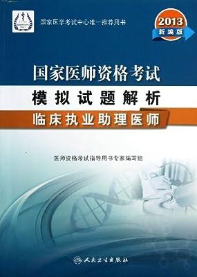 国家医师资格考试模拟试题解析:临床执业助理医师.pdf