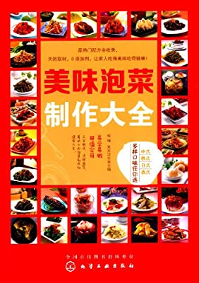 美味泡菜制作大全.pdf