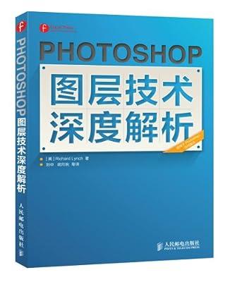 Photoshop图层技术深度解析.pdf