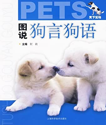 图说狗言狗语.pdf