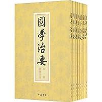 国学治要(套装全8册)