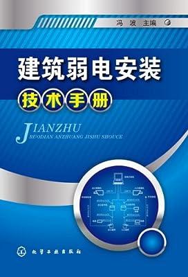 建筑弱电安装技术手册.pdf