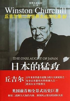 世界大战丛书:日本的猛攻.pdf