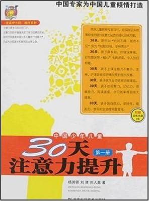 中国少年儿童30天注意力提升.pdf