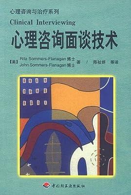 心理咨询面谈技术.pdf