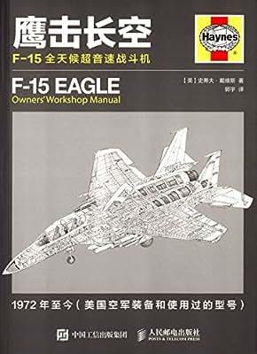 鹰击长空:F-15全天候超音速战斗机.pdf