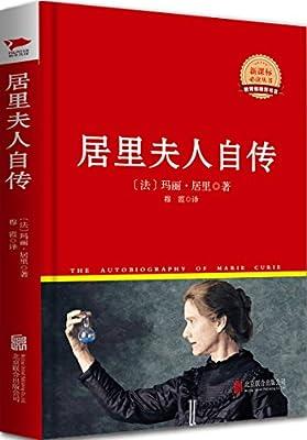 新课标必读丛书:居里夫人自传.pdf