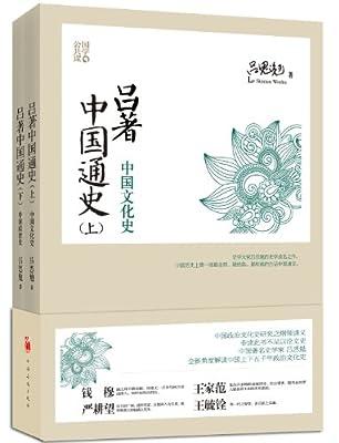 吕著中国通史.pdf