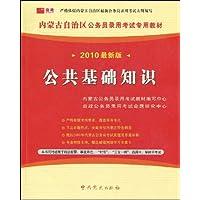 2010最新版·内蒙古·公共基础知识