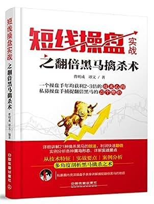 短线操盘实战之翻倍黑马擒杀术.pdf