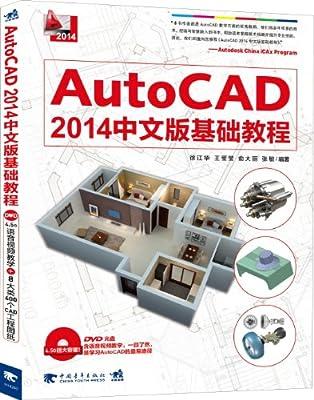 AutoCAD 2014中文版基础教程.pdf