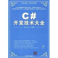 C#开发技术大全