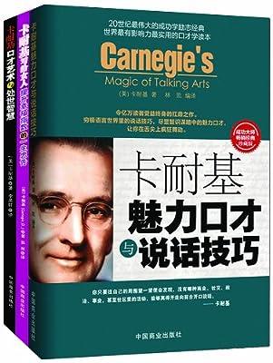 卡耐基经典书系.pdf