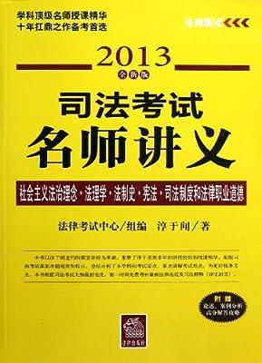 司法考试名师讲义:社会主义法治理念、法理学、法制史、宪法、司法制度和法律职业道德.pdf