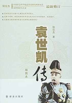 袁世凯传.pdf