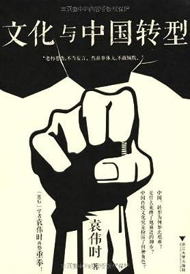 文化与中国转型.pdf