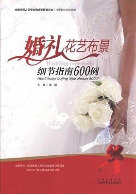 婚礼花艺布景细节指南600例.pdf