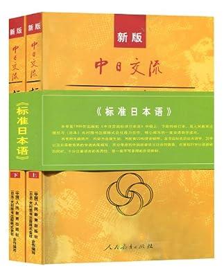 新版中日交流:标准日本语.pdf