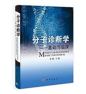 分子诊断学——基础与临床.pdf