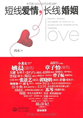短线爱情,长线婚姻.pdf