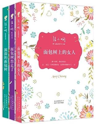 张小娴面包树系列:面包树三部曲.pdf