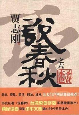 贾志刚说春秋之6•圣贤本色.pdf