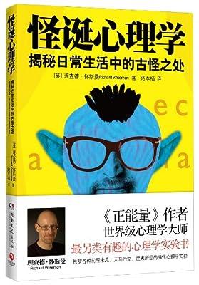 怪诞心理学.pdf