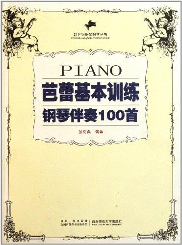 芭蕾基本训练钢琴伴奏100首