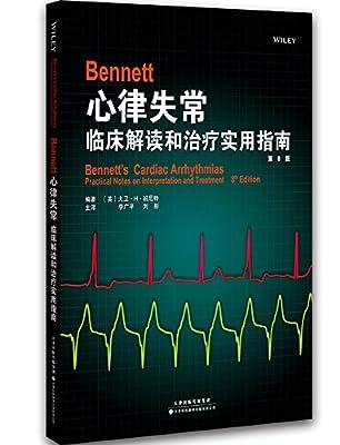 Bennett心律失常:临床解读和治疗实用指南.pdf
