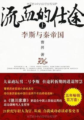 流血的仕途:李斯与秦帝国.pdf