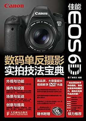 佳能EOS 6D数码单反摄影实拍技法宝典.pdf
