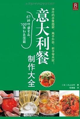 意大利餐制作大全.pdf