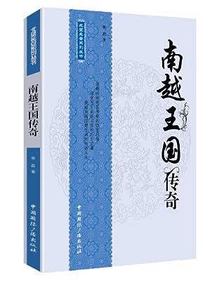 北望长安系列丛书:南越王国传奇.pdf