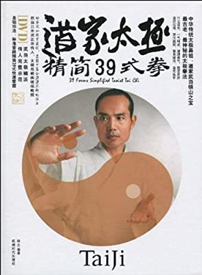 道家太极精简39式拳.pdf