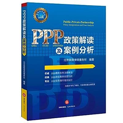PPP政策解读及案例分析.pdf