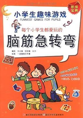 小学生趣味游戏•每个小学生都爱玩的脑筋急转弯.pdf