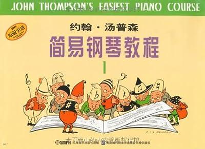 约翰•汤普森简易钢琴教程1.pdf