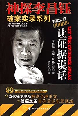神探李昌钰破案实录系列3:让证据说话.pdf