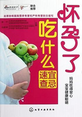 怀孕了吃什么宜忌速查.pdf