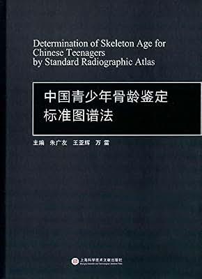 中国青少年骨龄鉴定标准图谱法.pdf