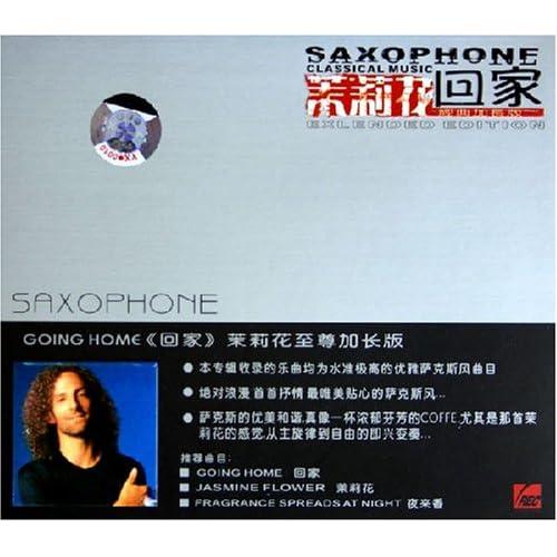 皇牌萨克斯茉莉花回家 CD音乐下载 -皇牌萨克斯茉莉花回家