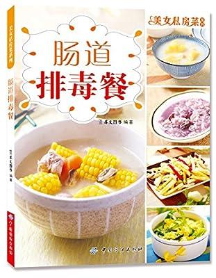 美女私房菜系列:肠道排毒餐.pdf