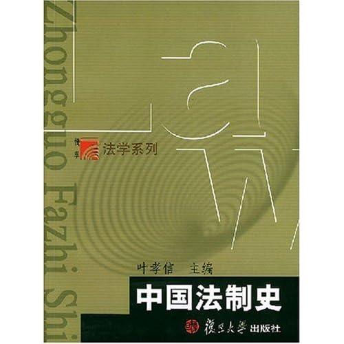中国法制史/法学系列