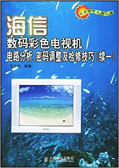 《海信数码彩色电视机电路分析密码调整及检修技巧(续